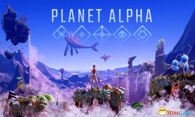 畫面唯美 虛幻4新作《阿爾法星球》新預告及截圖