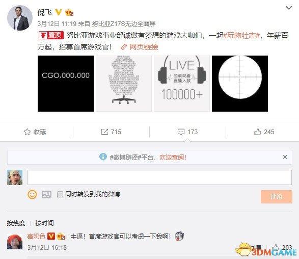 努比亚160万年薪招聘首席游戏官 黄旭东自荐