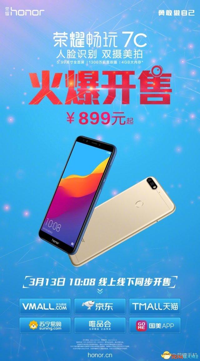 华为荣耀畅玩7C手机现已正式开卖 售价899元起
