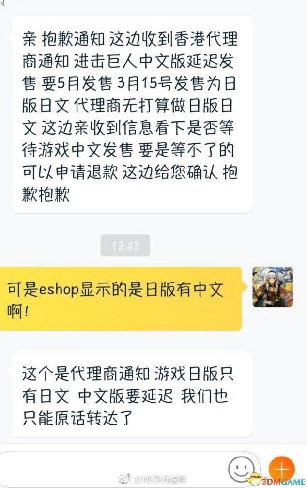 光荣中国:《进击的巨人2》中文版延期发售不属实