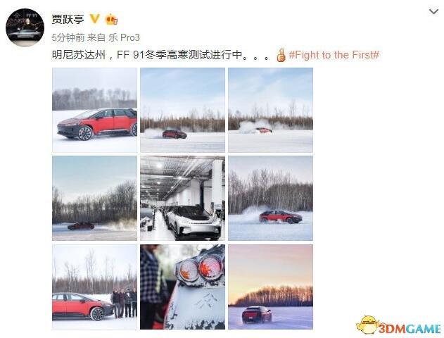 <b>贾跃亭晒FF91电动车雪地测试照:车身涂成中国红!</b>