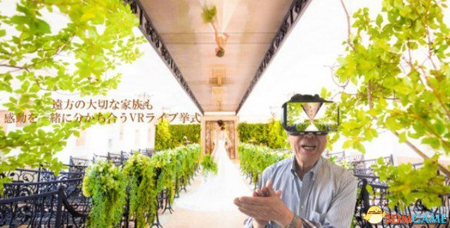 脑洞再开!岛国婚庆公司推创意VR远程参加结婚仪式