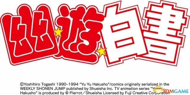业界动向 《幽游白书》日本外国家游戏化版权放出