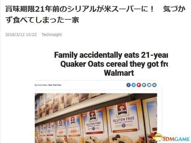 惊掉下巴 老外在美国沃尔玛购得并误食过期21年食品