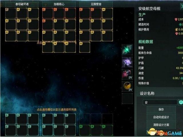 群星 v2.0.1更多组件插槽强力战舰MOD