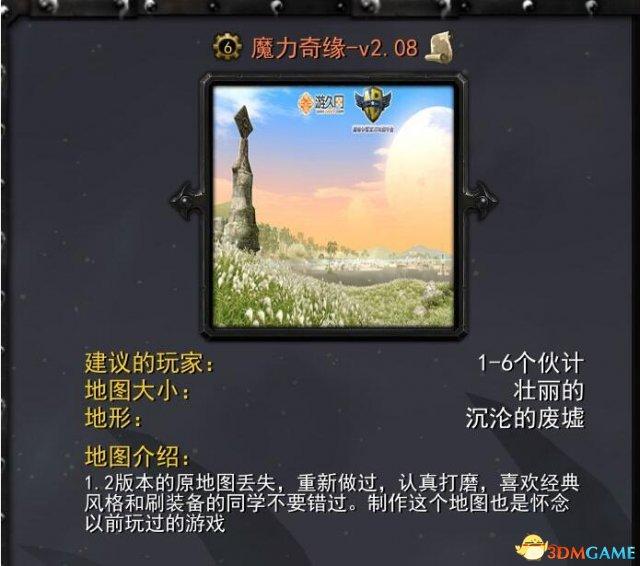 魔兽争霸3 v1.24-1.27魔力奇缘v2.08冒险地图