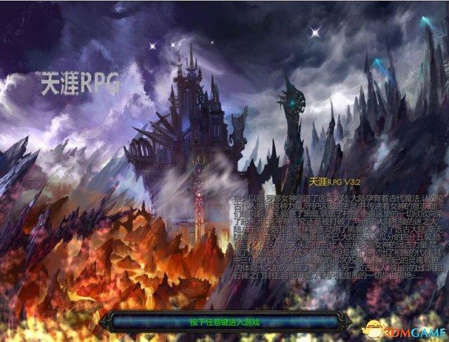 魔兽争霸3 天涯RPGv3.2