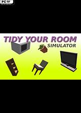 房间清理模拟器 英文免安装版