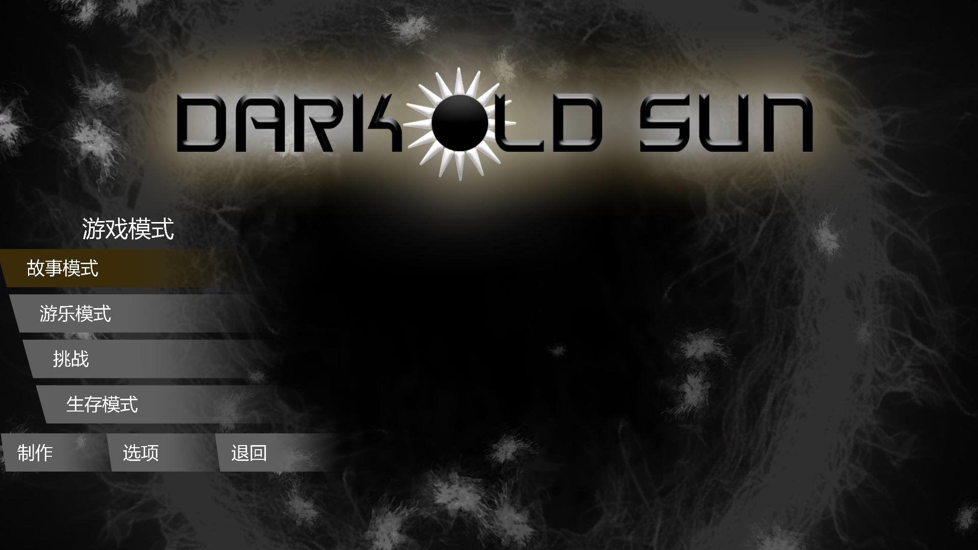 黑暗古老太阳 中文截图