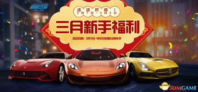 <b>极品飞车OL:超车技巧之永无止境的弯道超车</b>