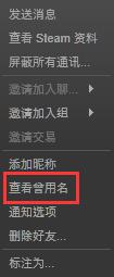 Steam平台趣味小功能盘点 看看好友起过什么名字