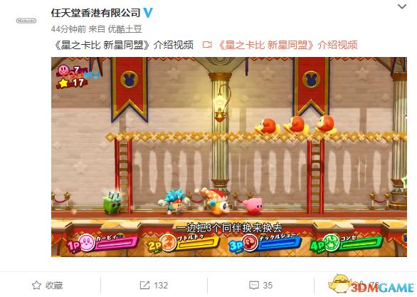 《星之卡比 新星同盟》中文預告 24個盟友身懷絕技
