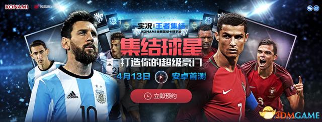 网易宣布推出实况系列手游,《实况足球》开启预约
