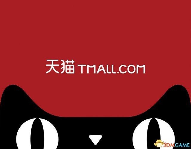 网易起诉天猫索赔1000万元 称其有不正当竞争行为
