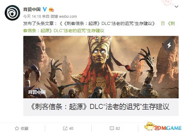 """《刺客信条:起源》DLC""""法老的诅咒""""生存建议"""