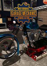 摩托车车库机械模拟器 英文免安装版