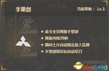 铁甲学堂第十六课 群雄武将服部半藏教学视频