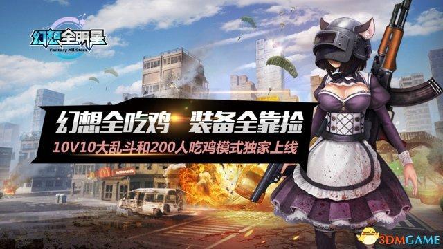 """《幻想全明星》枪械新皮肤""""M4A1-荣耀之魂""""将上"""