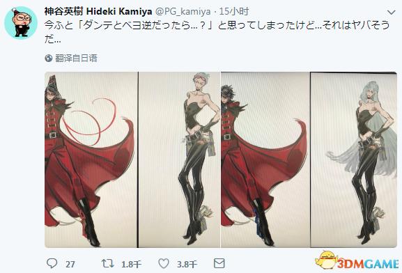 游戏新消息:神谷发猎天使魔女鬼泣版设计图网友狂赞服装