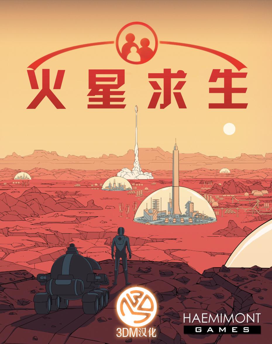 火星求生 <span style='color:#c60a00;'>汉化</span>截图