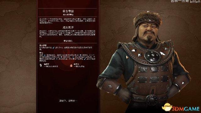 文明6升降蒙古无战飞天视频战报
