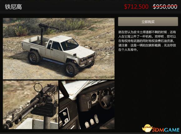 侠盗猎车5 3月13日线上模式新内容及折扣活动点评