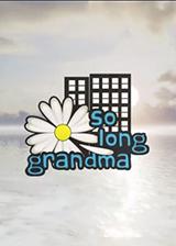奶奶的遗愿 英文免安装版