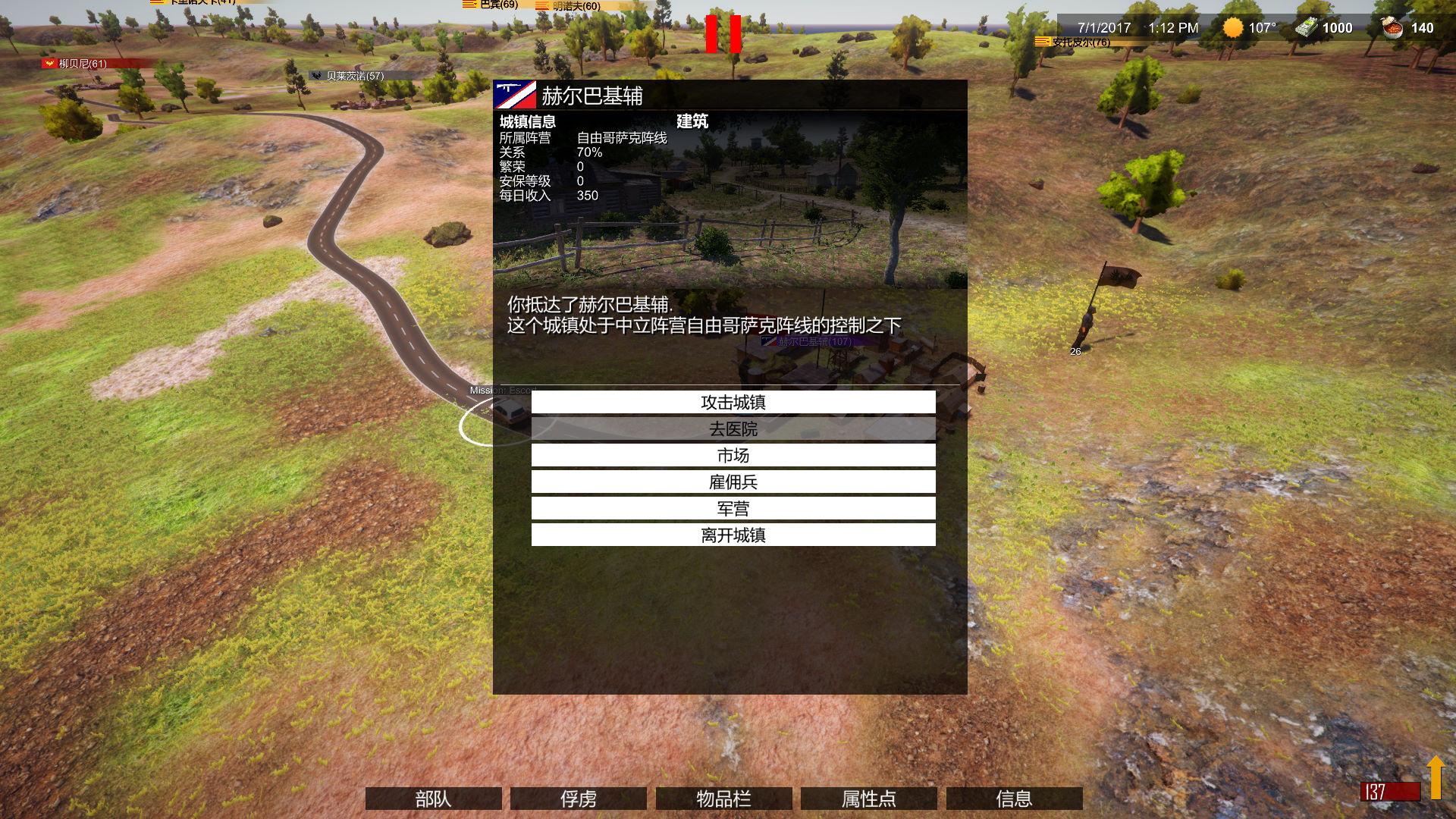 自由人:游击战争 v0.105三项修改器[peizhaochen]