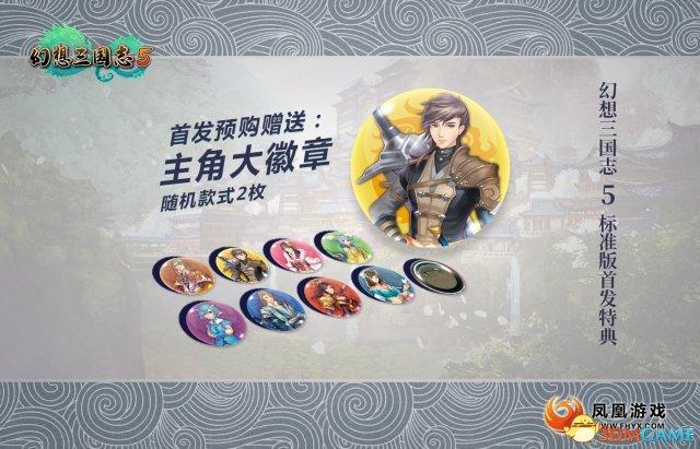 《幻想三国志5》预售今日火爆开启,踏遍光阴,等你归来。