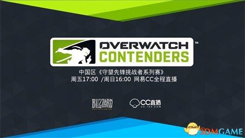 中国区 《守望先锋挑战者系列赛》 周五17时开幕