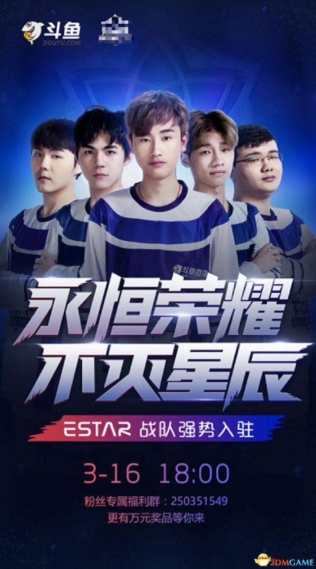 eStarPro战队入驻斗鱼,16日首秀送万元大礼