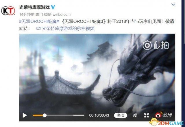 《无双大蛇3》正式公布!将于2018年年内发售