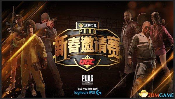 QGC新春邀请赛第四日总结:群雄争霸,难分伯仲