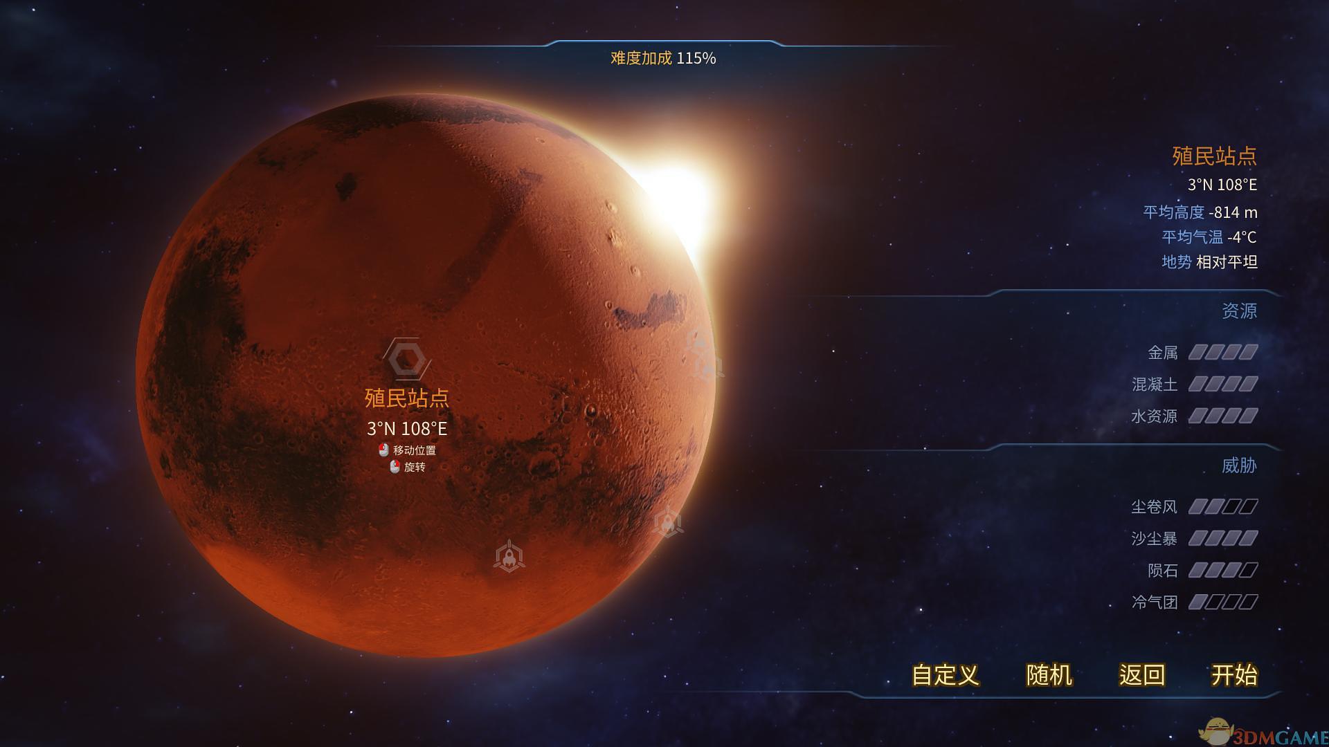火星求生 DLC包[3DM]
