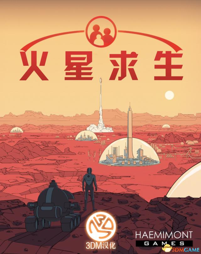 3DM汉化组制作 《火星求生》完整汉化补丁发布