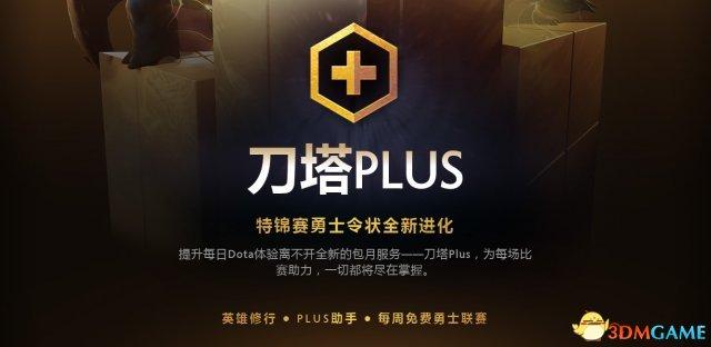 刀塔Plus:当更棒的游戏体验不再免费