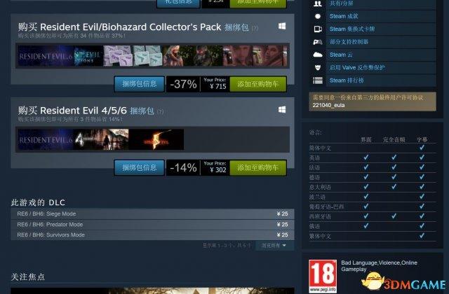 《生化危机6》Steam版更新 已追加官方简体中文