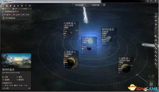 无尽空间2 v1.2.18 S5添加盖亚星球mod