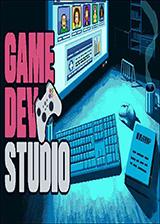 游戏开发工作室 英文免安装版