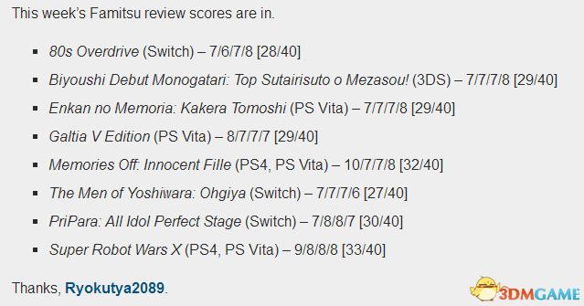 最新Fami通周评分:《超级机器人大战X》差2分白金