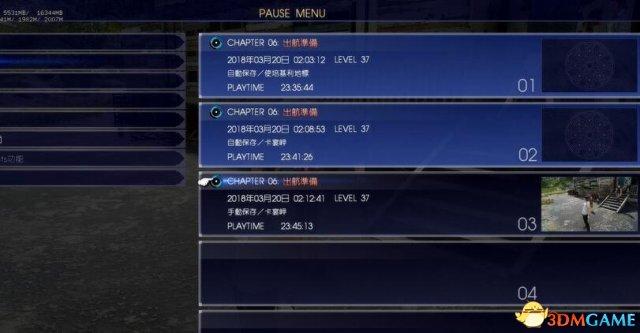 最终幻想15 第八章出航前存档