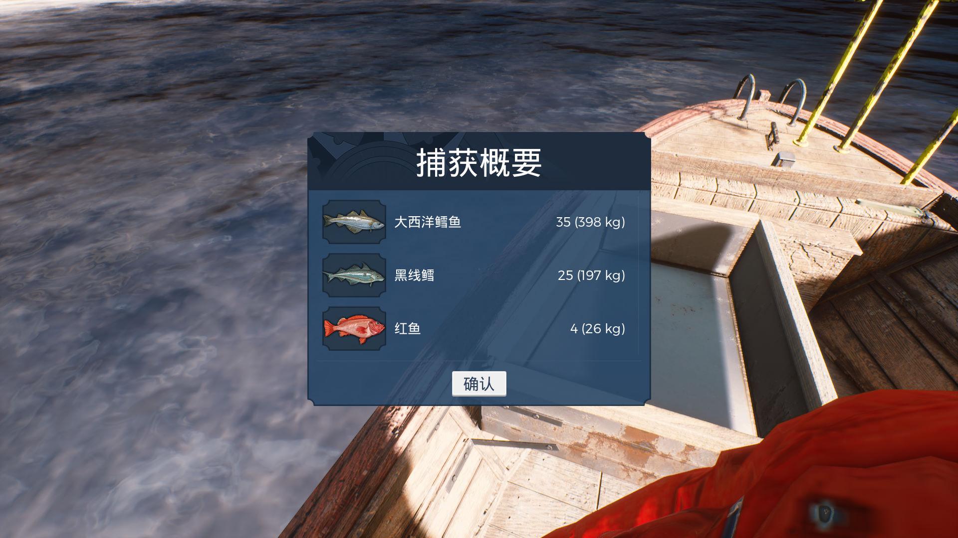 《钓鱼:巴伦支海》免安装中文版