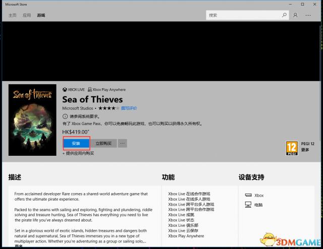 盗贼之海14天免费试玩版获取详细教程