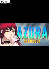 AZURA 英文免安装版