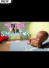 妈妈模拟器汉化硬盘版
