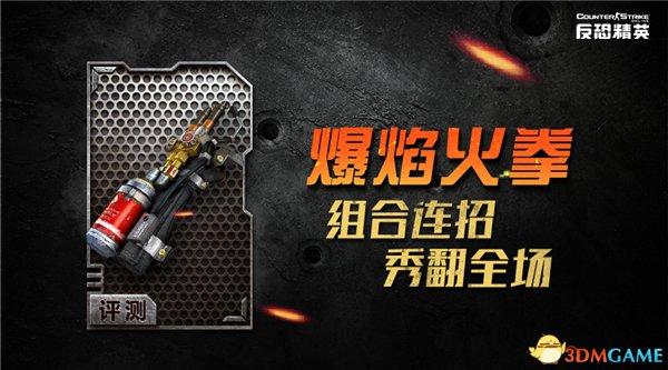 <b>组合连续技招招夺命 CSOL全新武器爆焰火拳评测</b>