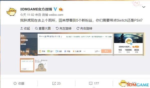 3DMGAME微博粉丝突破20万 小编换装送出主机大奖