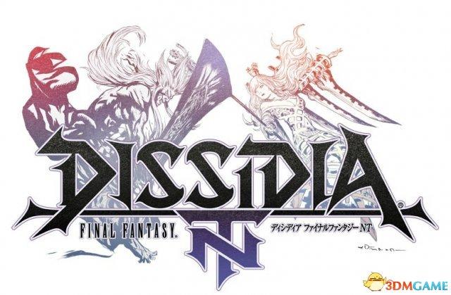 <b>新舞台追加 《最终幻想:纷争NT》PS4版更新上线</b>