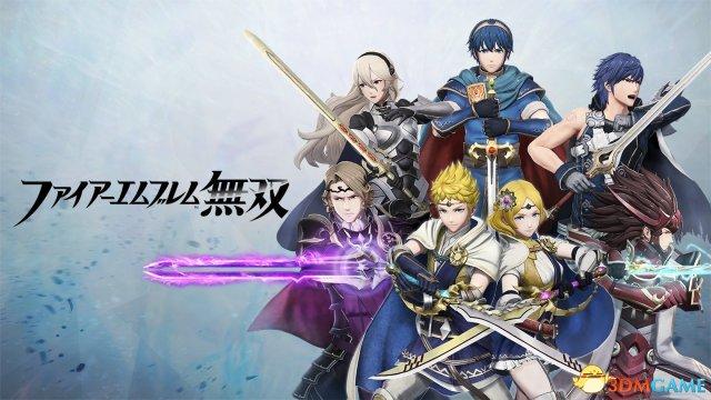 Switch/3DS《火焰纹章无双》3.29日更新详情公布