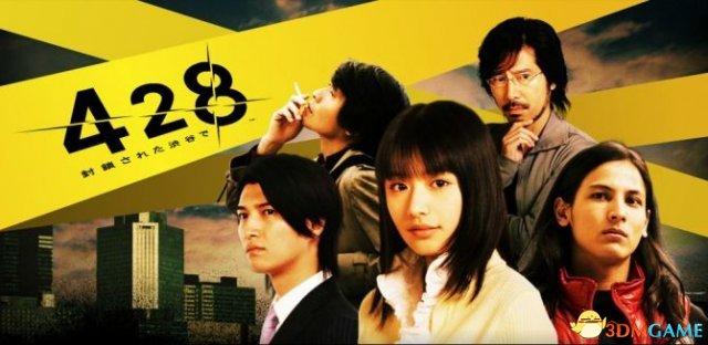 视觉小说《428:被封锁的涩谷》今夏登陆PC平台